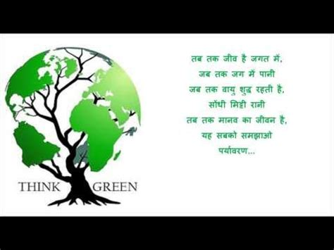 Essay on world environment day in Punjabi song